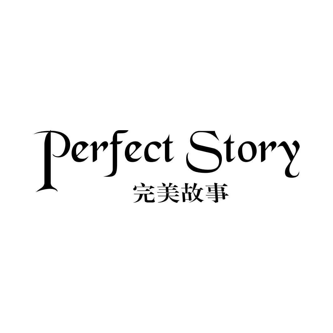转让商标-完美故事 PERFECT STORY