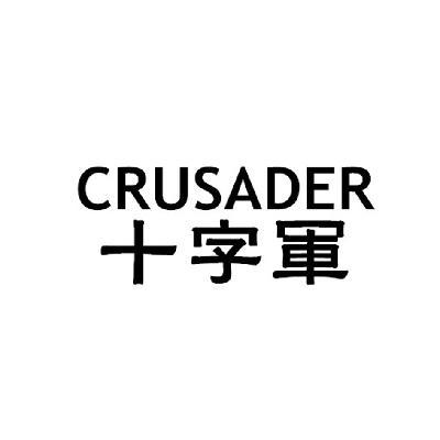 转让商标-十字军 CRUSADER