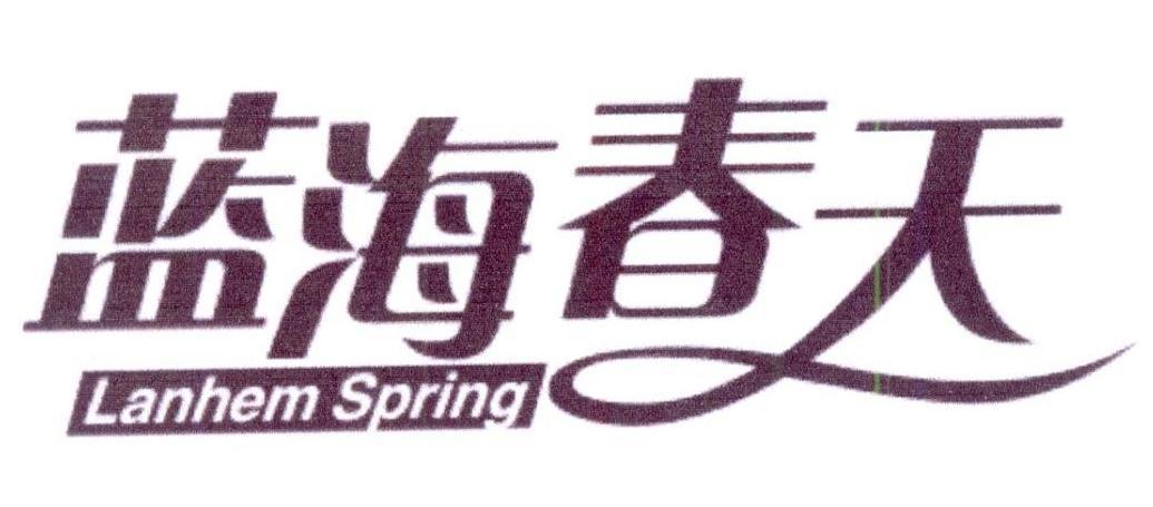 转让商标-蓝海春天 LANHEM SPRING