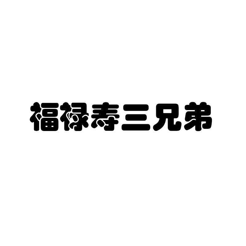 转让商标-福禄寿三兄弟