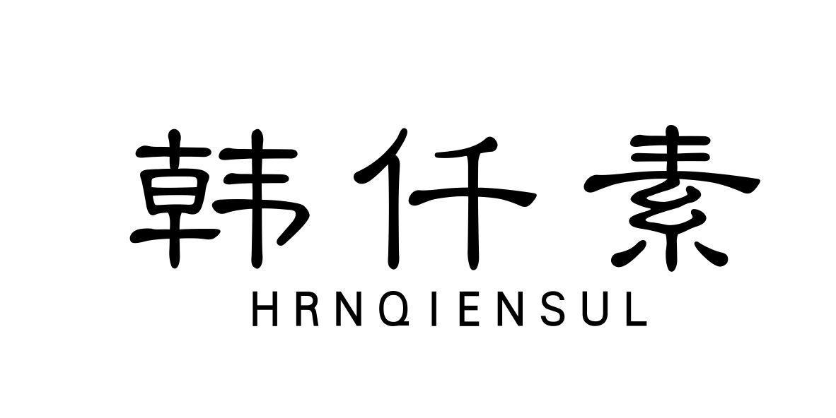 转让商标-韩仟素 HRNQIENSUL
