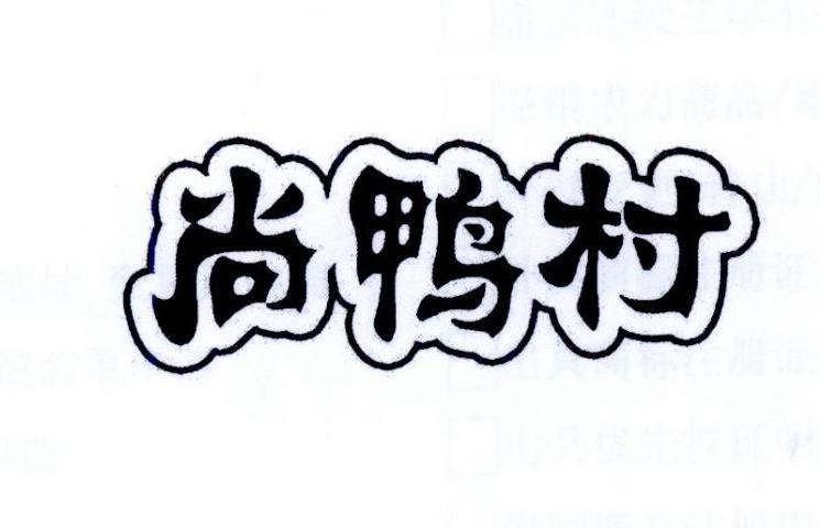 转让商标-尚鸭村