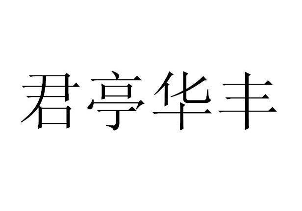 转让商标-君亭华丰