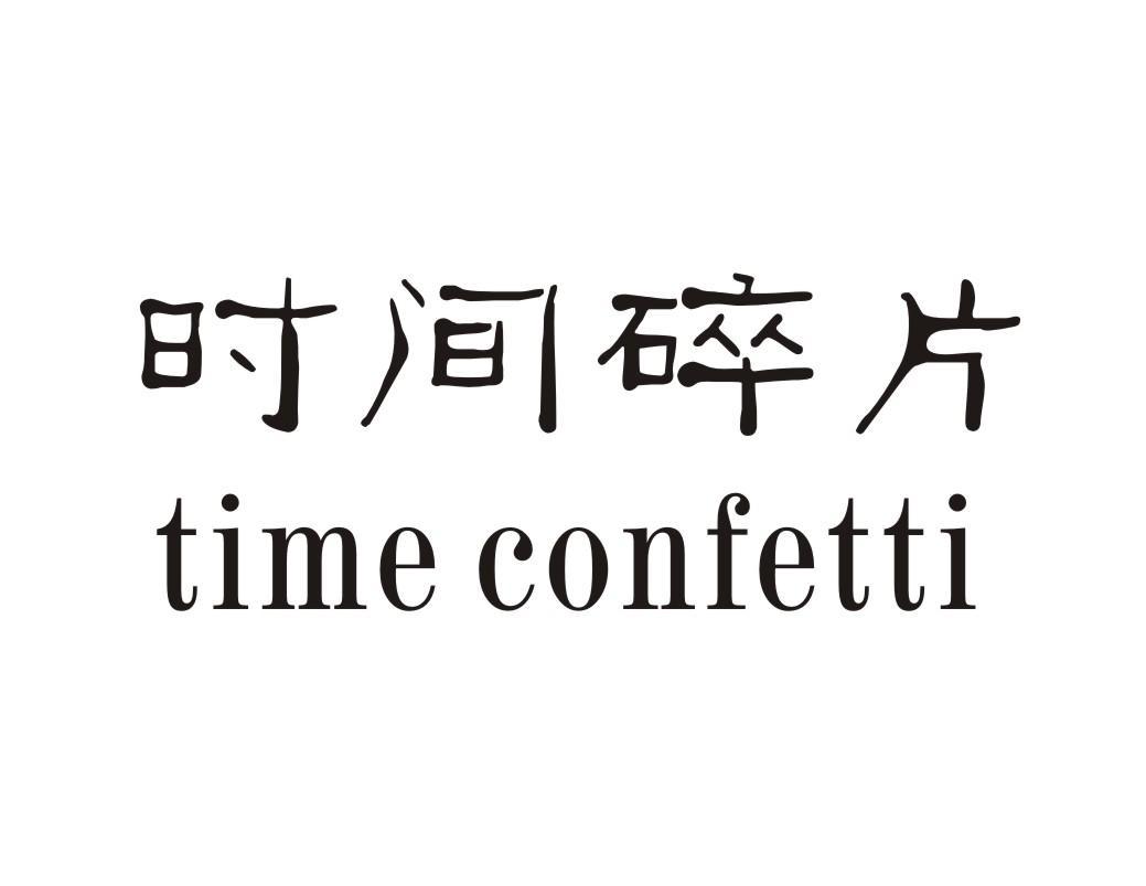 转让商标-时间碎片 TIME CONFETTI