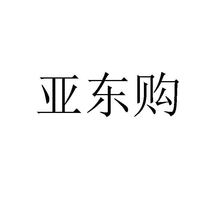 转让商标-亚东购