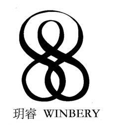 转让商标-玥睿 WINBERY