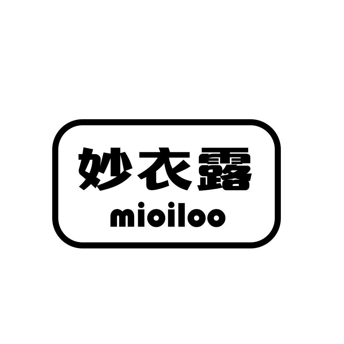 转让商标-妙衣露 MIOILOO