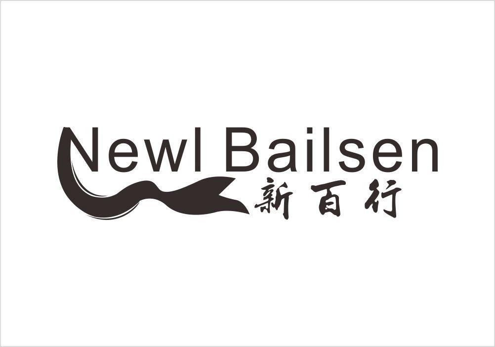 转让商标-新百行 NEWL BAILSEN