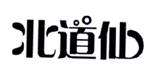 转让商标-北道仙