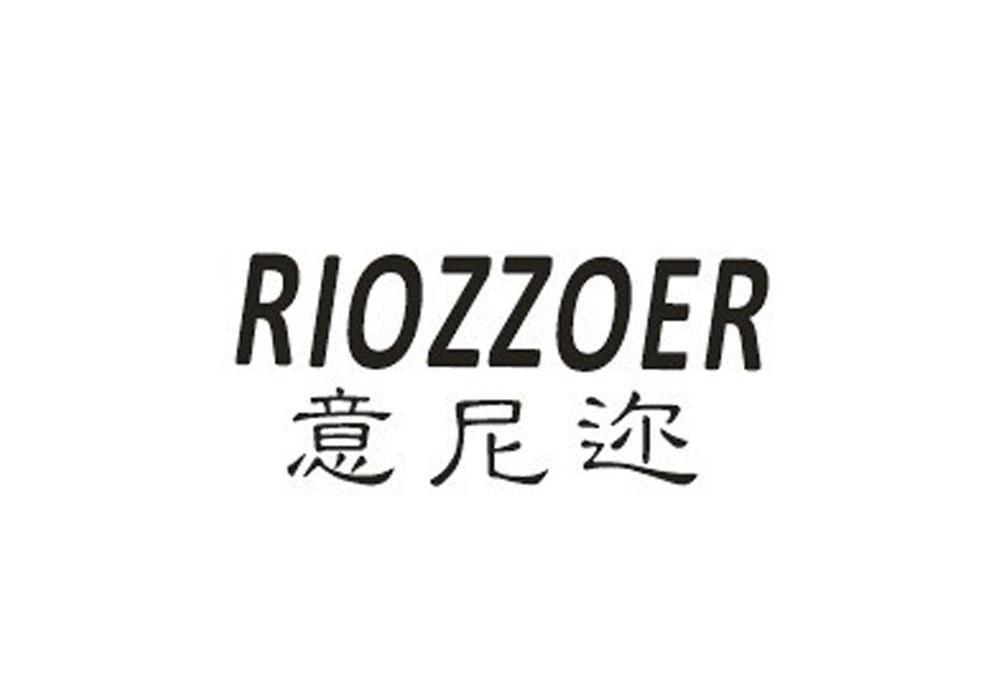 转让商标-意尼迩 RIOZZOER