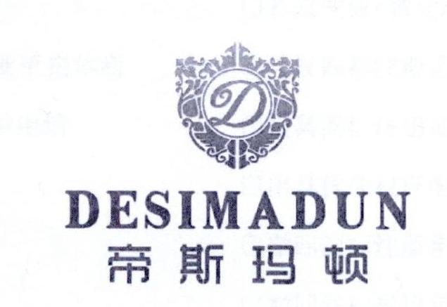 转让商标-D DESIMADUN 帝斯玛顿