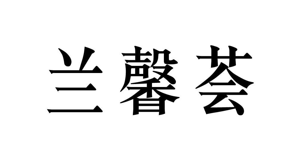 转让商标-兰馨荟