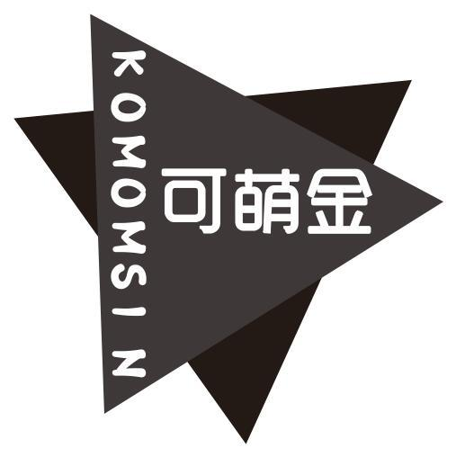转让商标-KOMOMSIN 可萌金