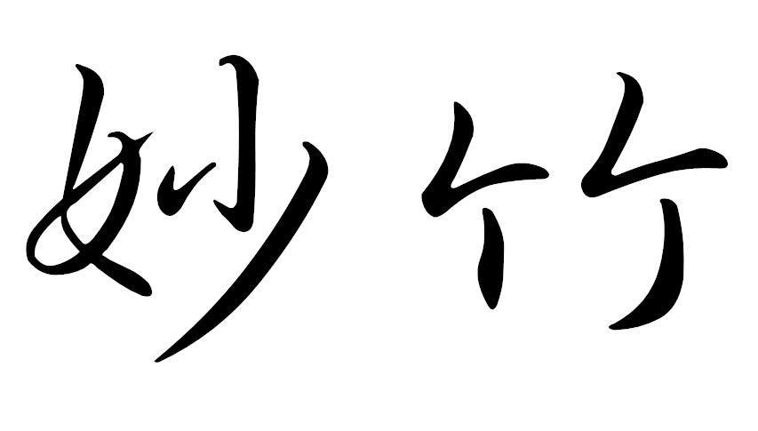 转让商标-妙竹