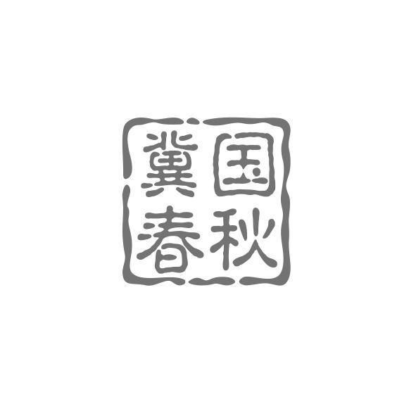 转让商标-冀国春秋