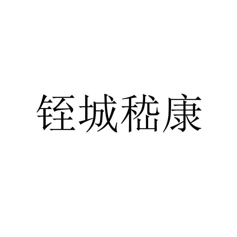 转让商标-铚城嵇康