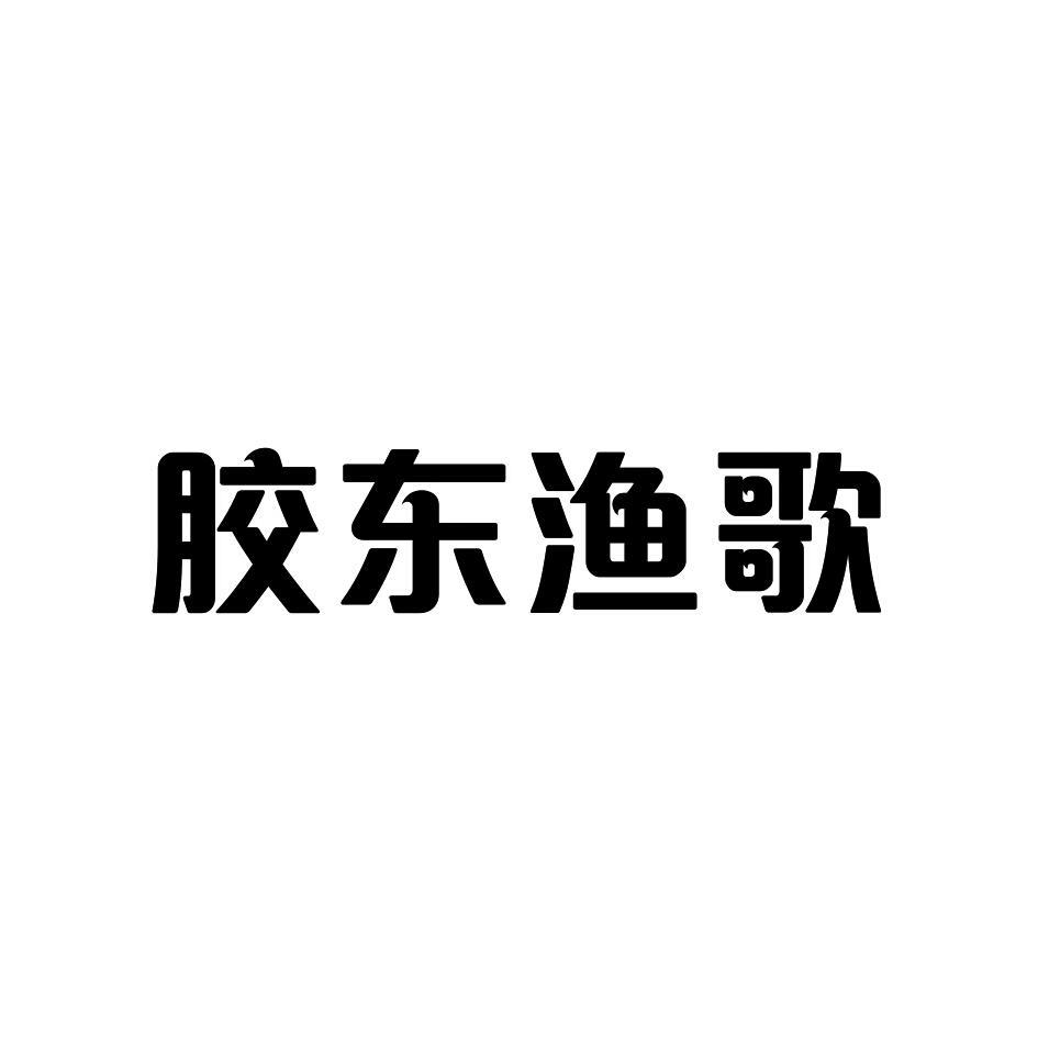 转让商标-胶东渔歌