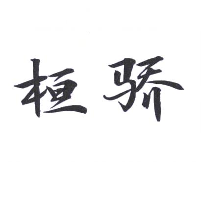 转让商标-桓骄