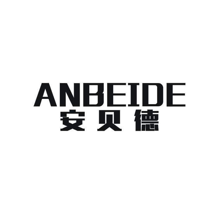 转让商标-安贝德