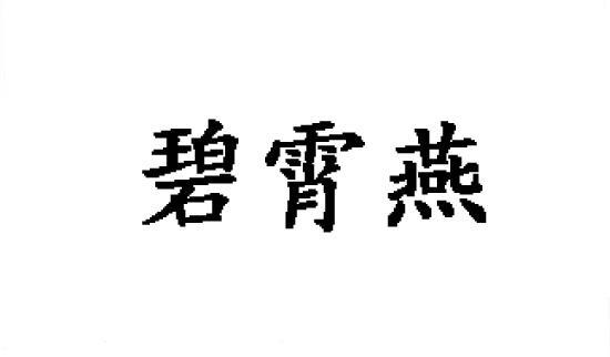 转让商标-碧宵燕