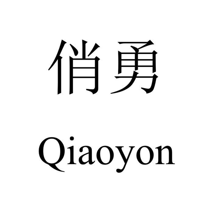 转让商标-俏勇 QIAOYON