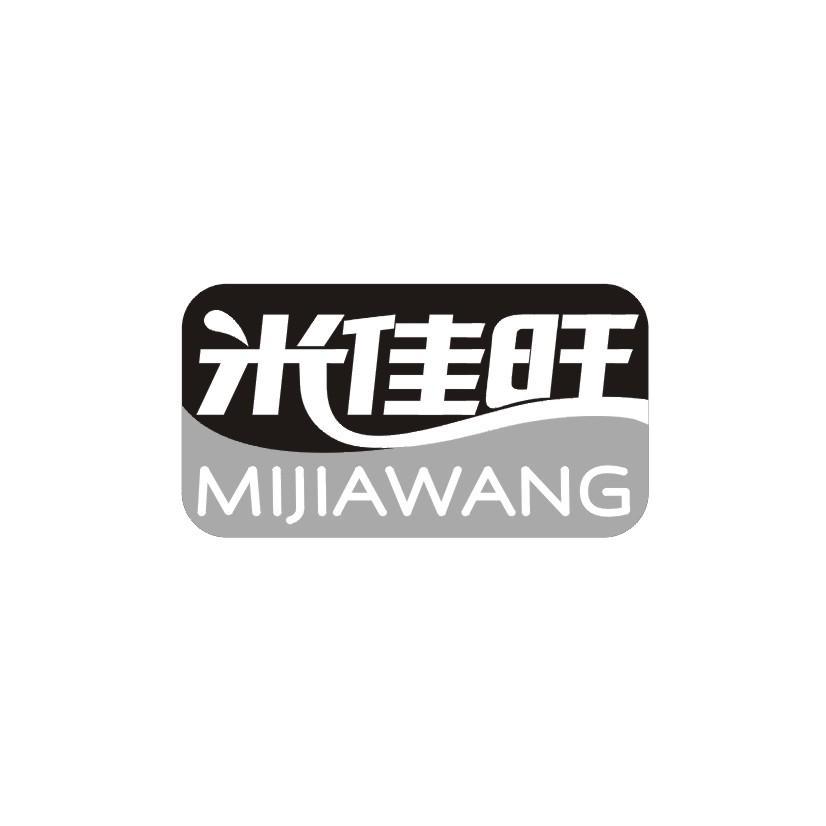 转让商标-米佳旺