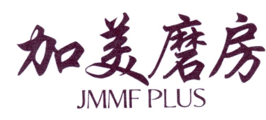 转让商标-加美磨房 JMMF PLUS