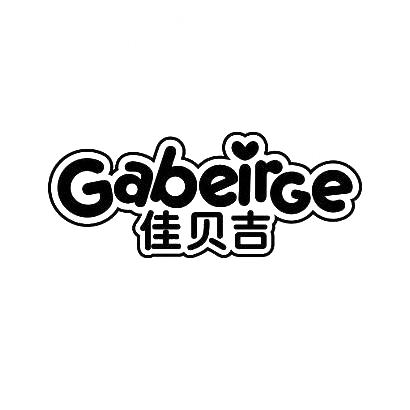 转让商标-佳贝吉 GABEIRGE