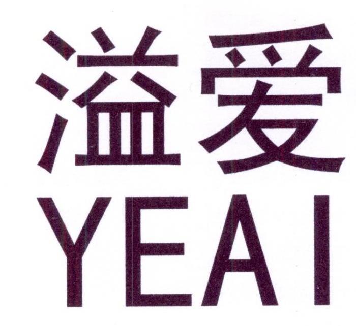 转让商标-溢爱 YEAI
