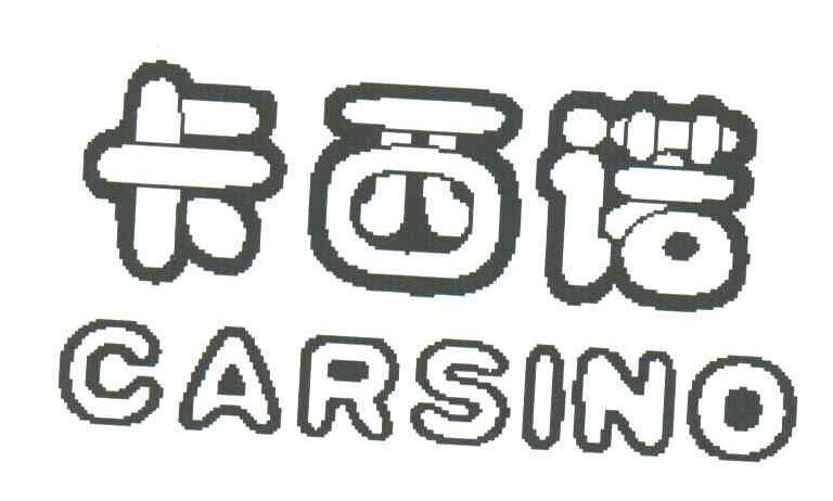 转让商标-卡西诺;CARSINO
