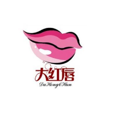 转让商标-大红唇
