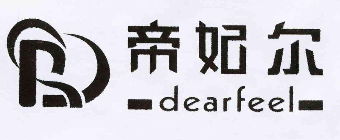 转让商标-帝妃尔 DEARFEEL