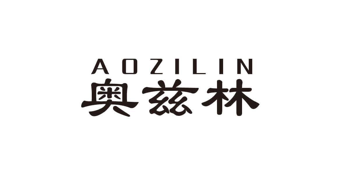转让商标-奥兹林