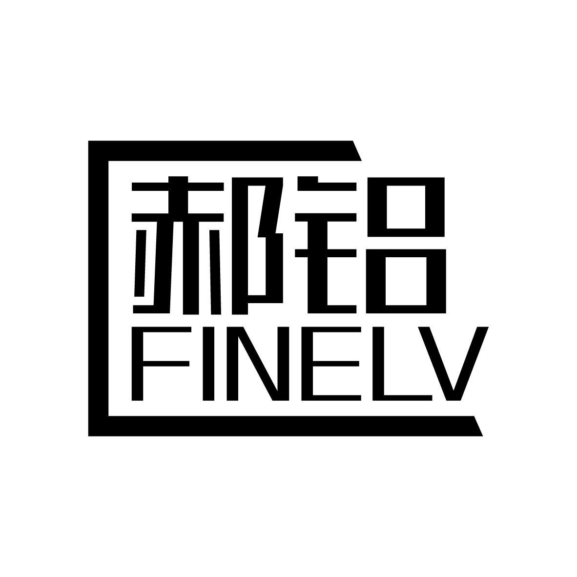 转让商标-郝铝 FINELV