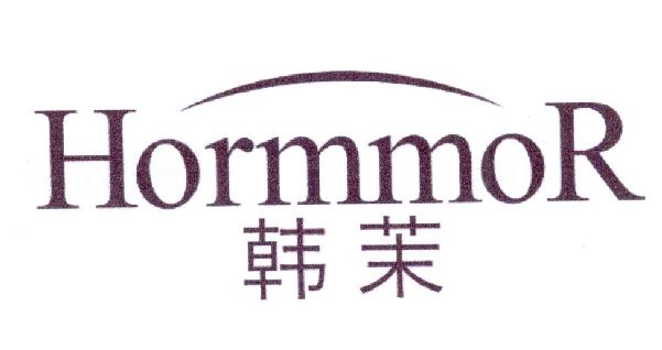转让商标-韩茉 HORMMOR