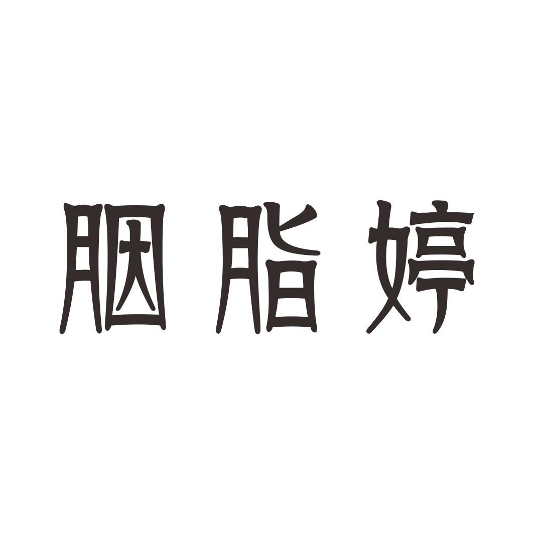 转让商标-胭脂婷