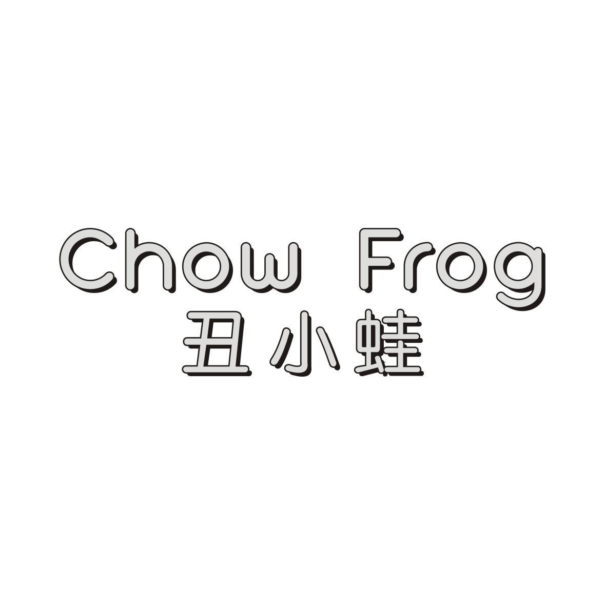 转让商标-丑小蛙 CHOW FROG