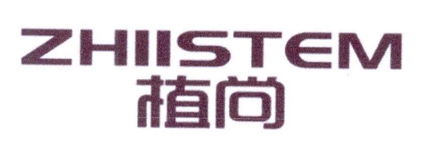 转让商标-植尚 ZHIISTEM
