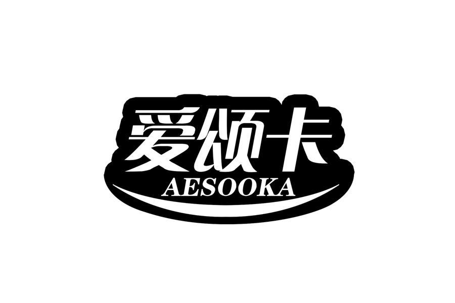 转让商标-爱颂卡 AESOOKA