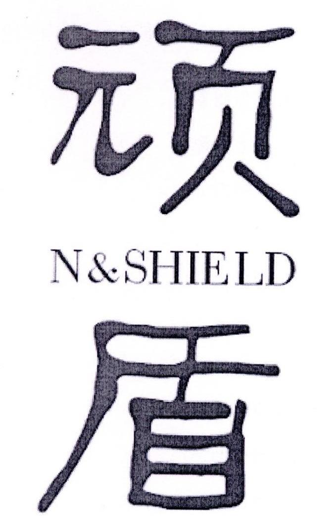 转让商标-顽盾 N&SHIELD