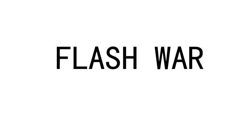 转让商标-FLASH WAR