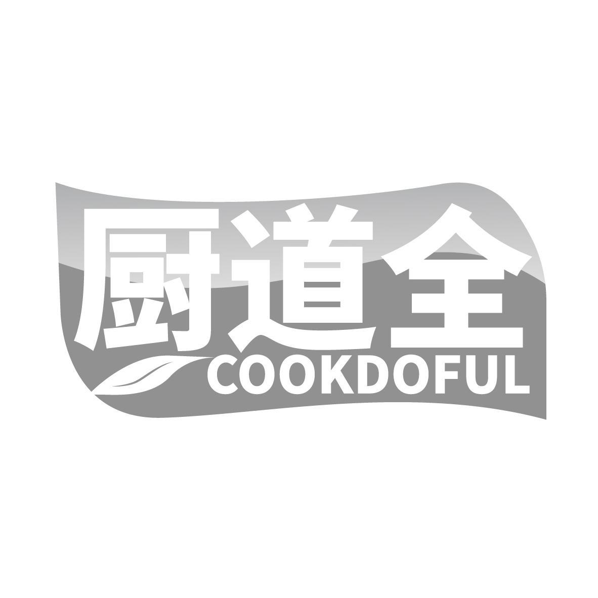服装加工订单qq群_第29类厨道全 COOKDOFUL商标正在出售中-标转转官网