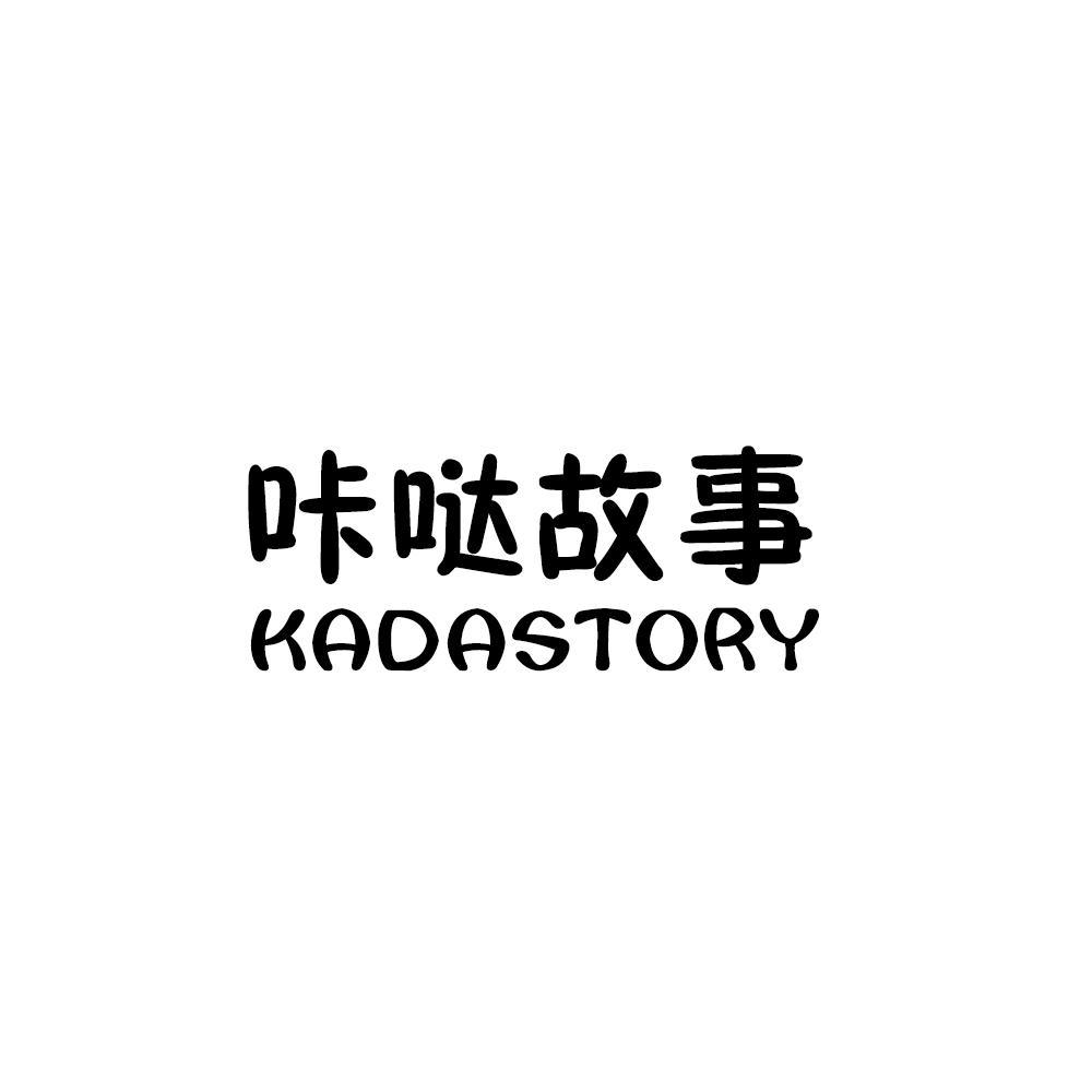 转让商标-咔哒故事  KADASTORY
