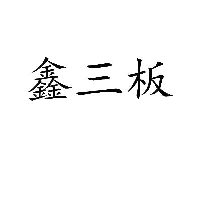转让商标-鑫三板