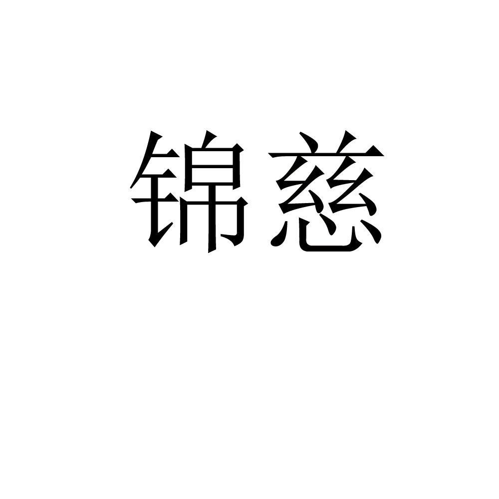 转让商标-锦慈