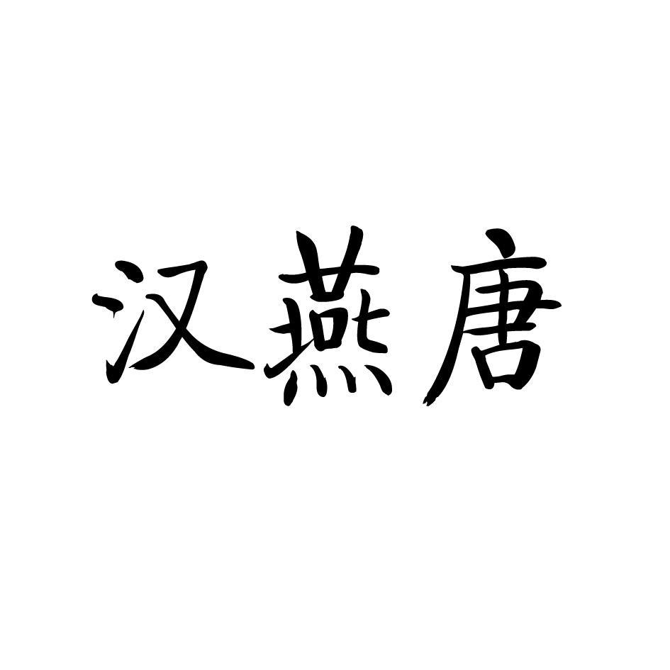 转让商标-汉燕唐
