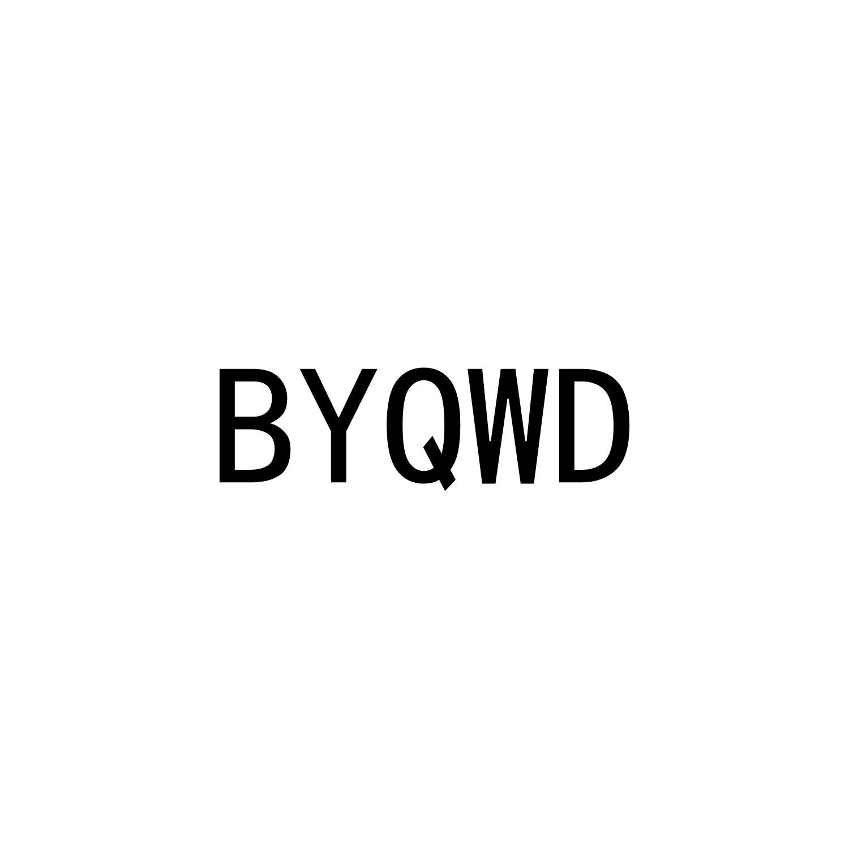 转让商标-BYQWD