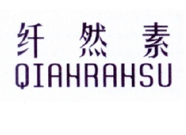 转让商标-纤然素 QIAHRAHSU