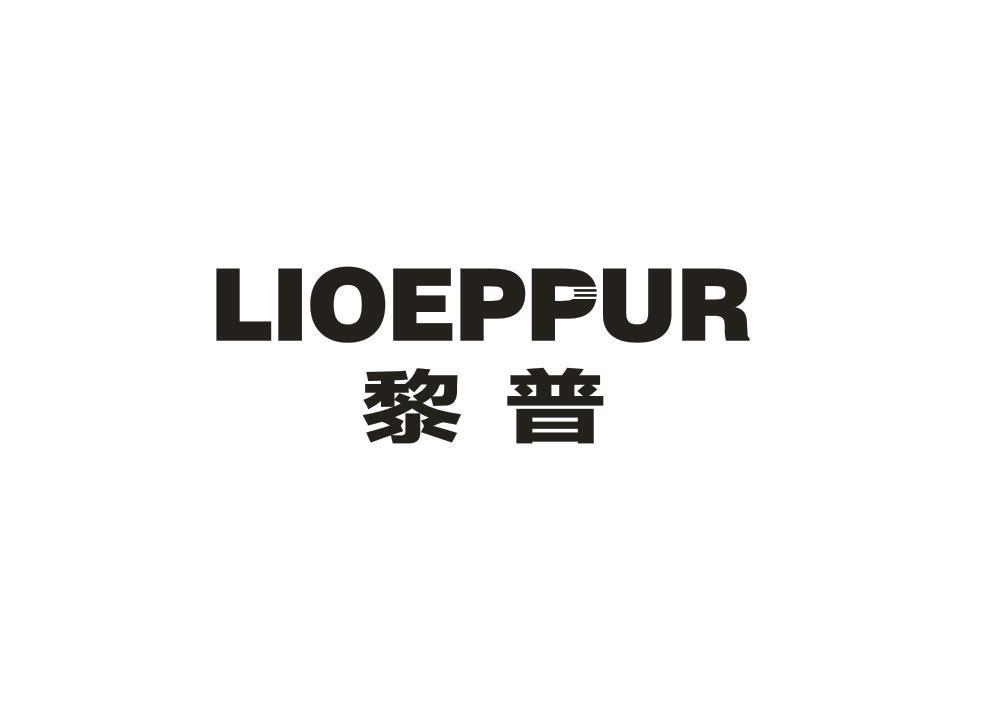 转让商标-黎普 LIOEPPUR