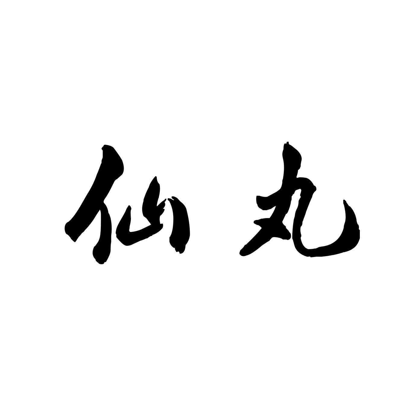 转让商标-仙丸